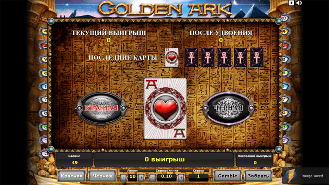 Golden Ark 4