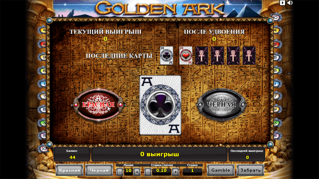 Golden Ark 6
