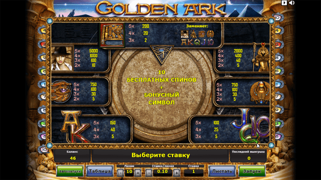 Golden Ark 5