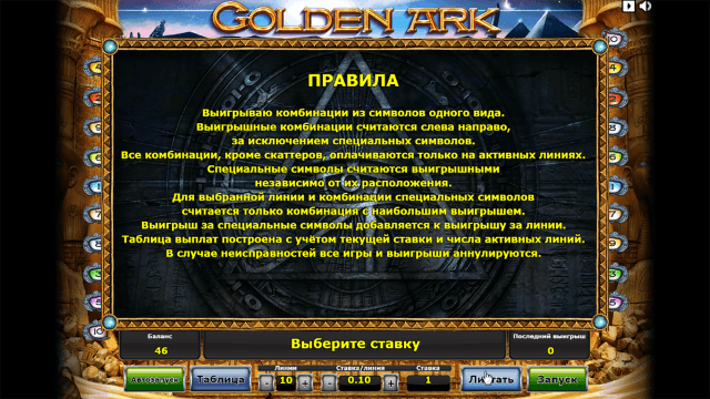 Golden Ark 2