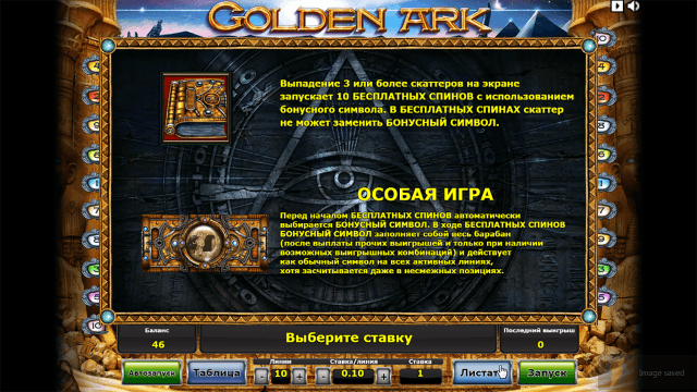 Golden Ark 1