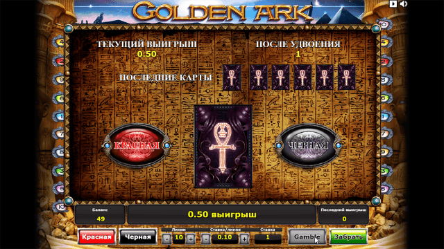 Golden Ark 3
